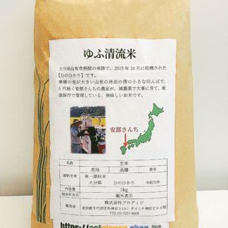 ゆふ清流米