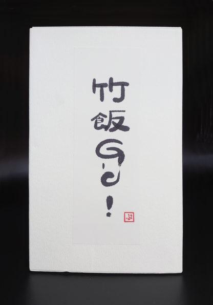 竹飯GO!