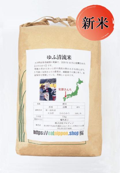 ゆふ清流米(2020)